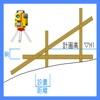 測量 丁張り計算アプリ - iPhoneアプリ
