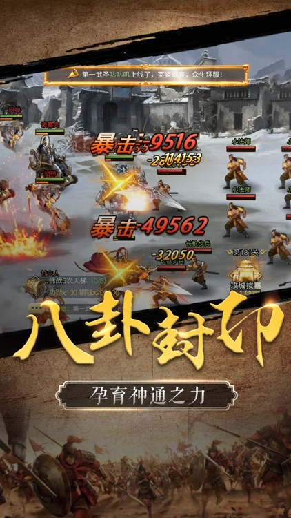 鬼谋三国-一款三国卡牌手游 screenshot-3