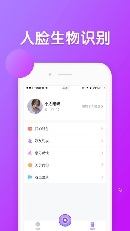 丝瓜视频-深夜视频聊天交友软件 screenshot-3