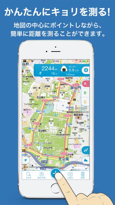 キョリ測 - 自由なルートをすばやく作成 ScreenShot0