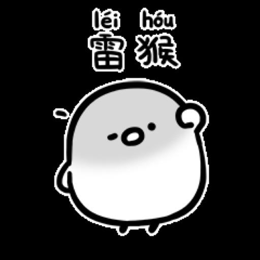 彼尔德广东话