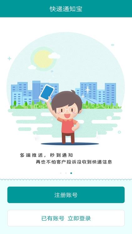 快递通知宝 screenshot-4