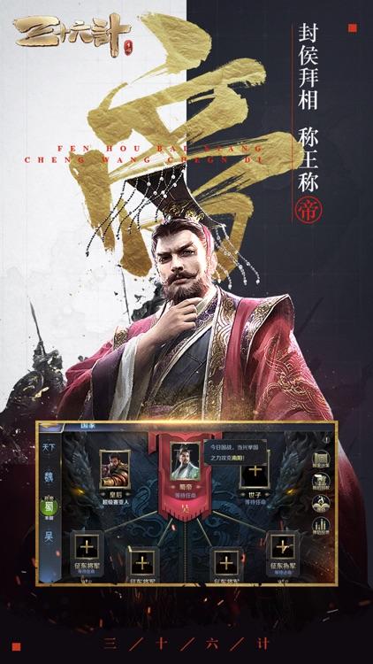 三十六计(跨服国战) screenshot-4