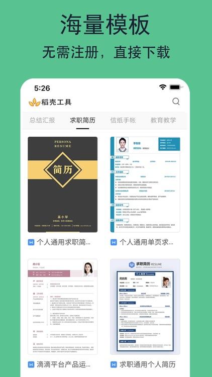 稻壳全能扫描王-文字识别与文件扫描合成PDF screenshot-6