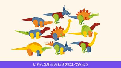 Dinosaur Mixのおすすめ画像5