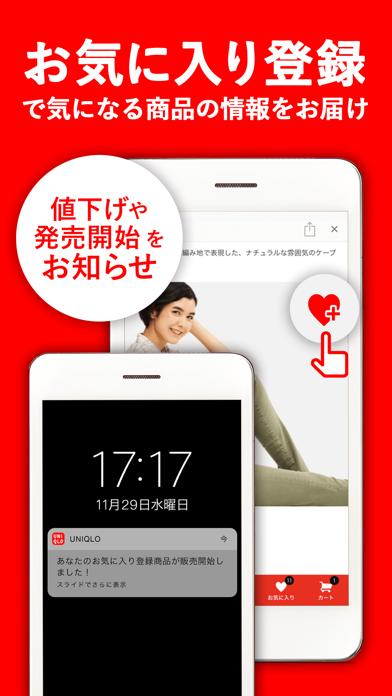 UNIQLOアプリ-ユニクロアプリ - 窓用