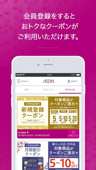 イオンお買物 screenshot1