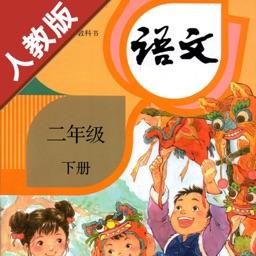 小学语文二年级下册部编版