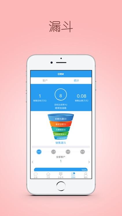 创业加-移动通讯办公 screenshot-4
