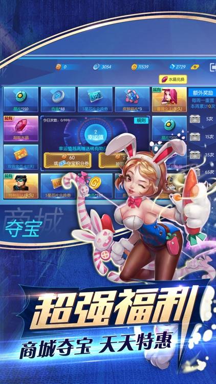 超能战队-超时空英雄,巅峰对决 screenshot-6