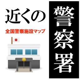 Police station of Japan