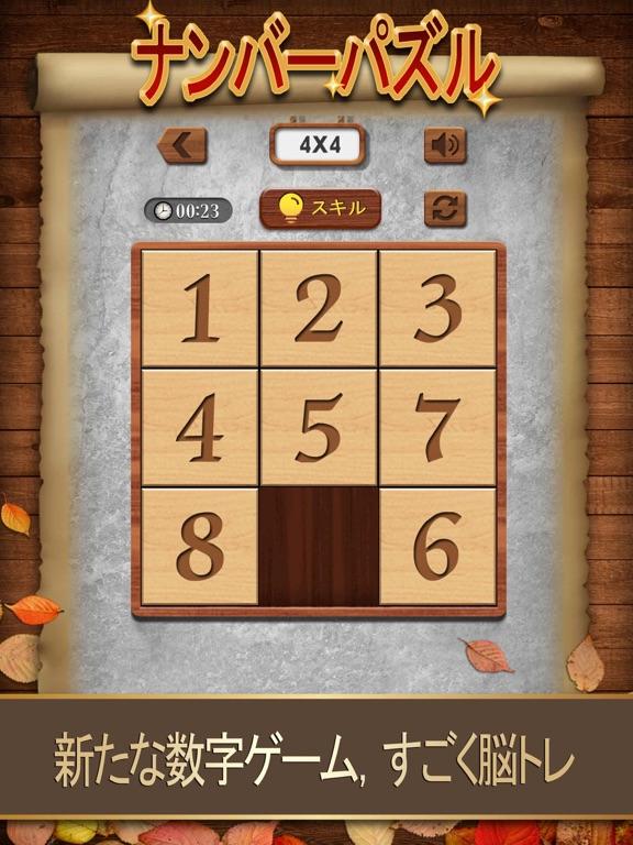 ナンバーパズル - ゲーム 人気のおすすめ画像2