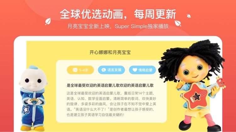 小小优趣 - 儿童早教儿歌动画大全 screenshot-4