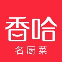 香哈菜谱-精选食谱 家常菜做法大全