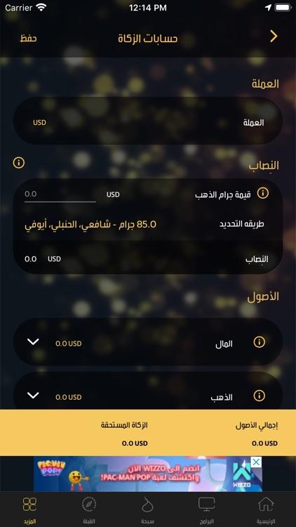 MBC Ramadan screenshot-5