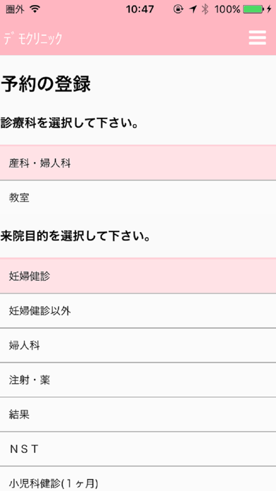 アットリンク - 診療予約 ScreenShot3