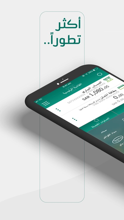 AlAhliMobile screenshot-0