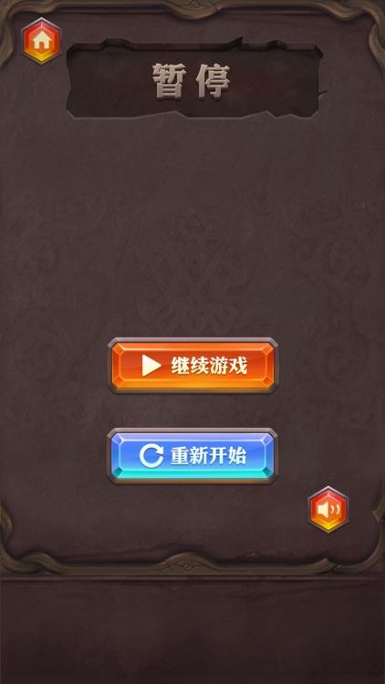 妙趣方块消 screenshot-4