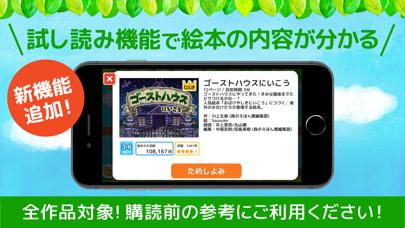 森のえほん館◆絵本の読み聞かせアプリ ScreenShot1
