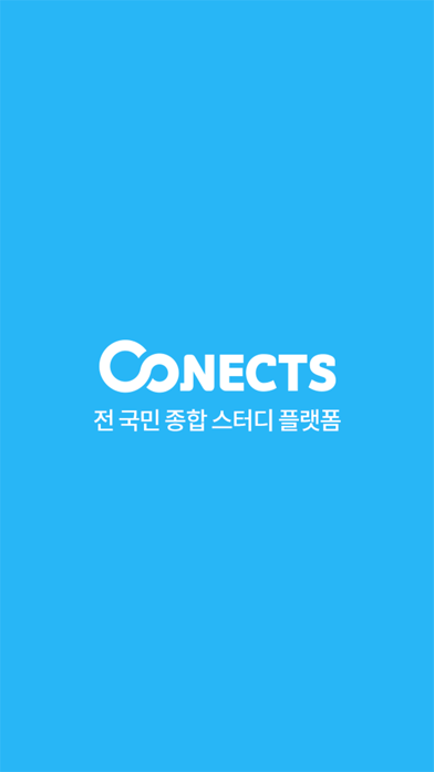 커넥츠 CONECTS for Windows