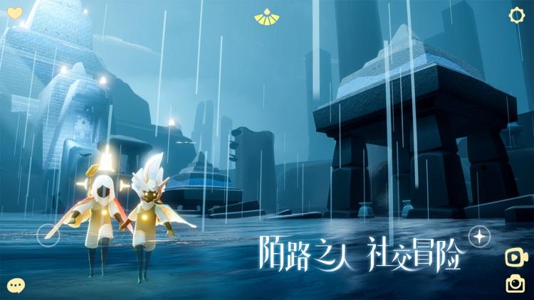 光·遇 screenshot-7
