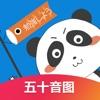 日语入门学堂-五十音图零基础日语入门学日语