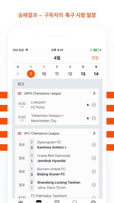 Screenshot for Forza Football in Korea App Store