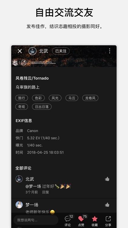探图-中国高品质摄影社区 screenshot-6