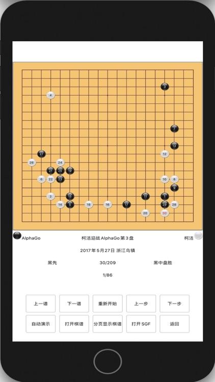 围棋小狗 screenshot-2