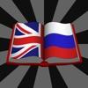 Dict Big EN-RU - iPhoneアプリ