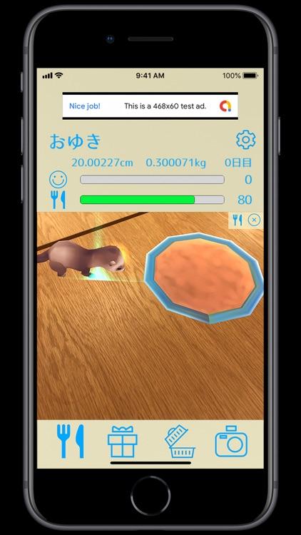 フェレットといっしょ screenshot-3