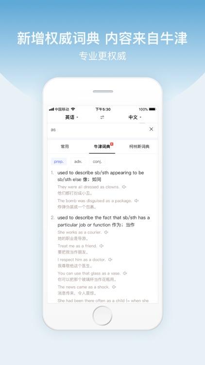 百度翻译-英语学习必备 screenshot-8