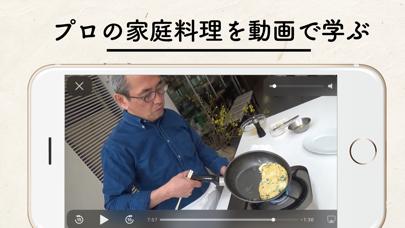 土井善晴の和食 - 旬の献立をレシピ動画で紹介 - - 窓用