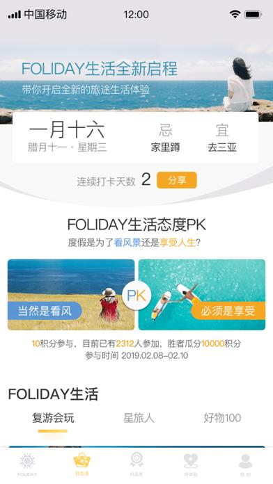 FOLIDAY-Fosun Tourism Group screenshot two