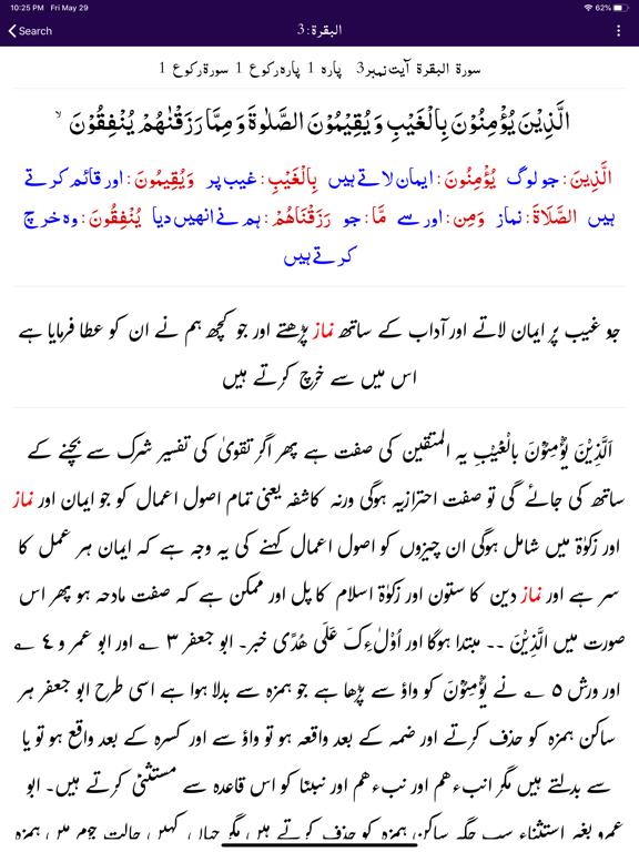Tafseer e Mazhari -Quran -Urdu screenshot #4