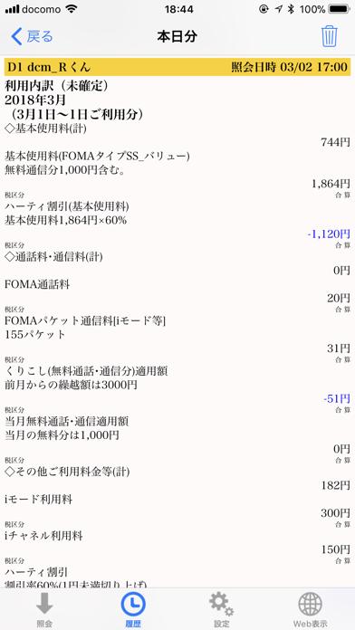 料金照会ケータイいくら - Ktaiikura ScreenShot4