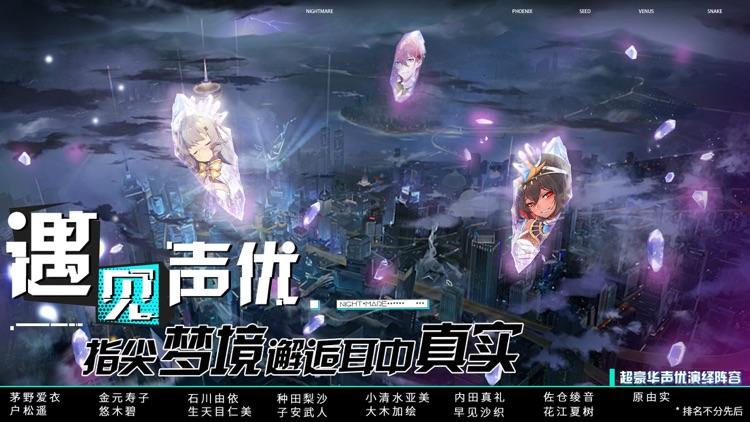 命运神界-二次元卡牌类策略手游 screenshot-4