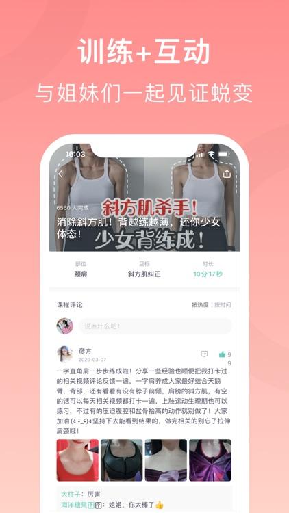 蛋壳跟练 - 女性体态塑身训练 screenshot-4