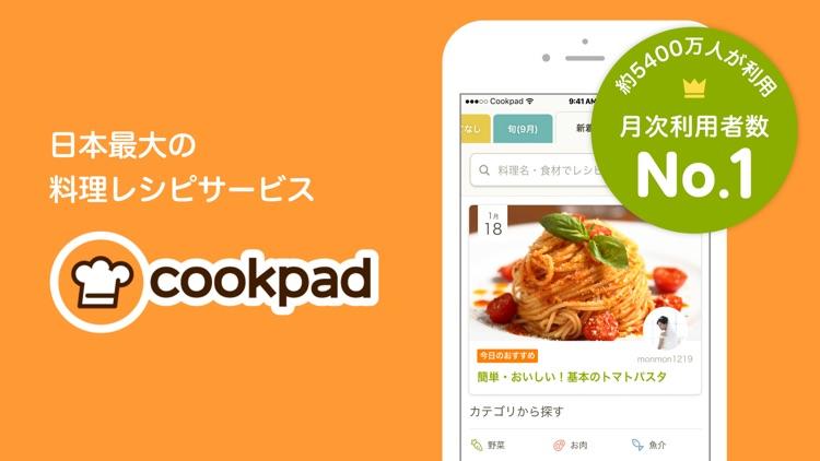 クックパッド - 毎日の料理を楽しみにするレシピ検索アプリ screenshot-0