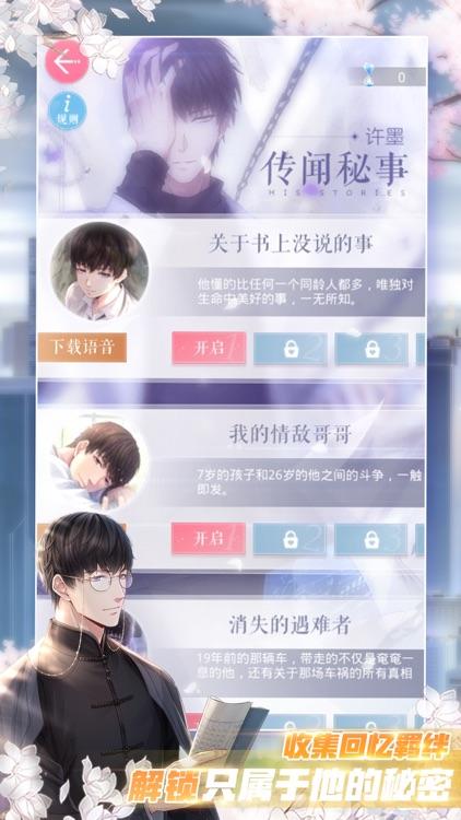 恋与制作人-坠月之宴 screenshot-4