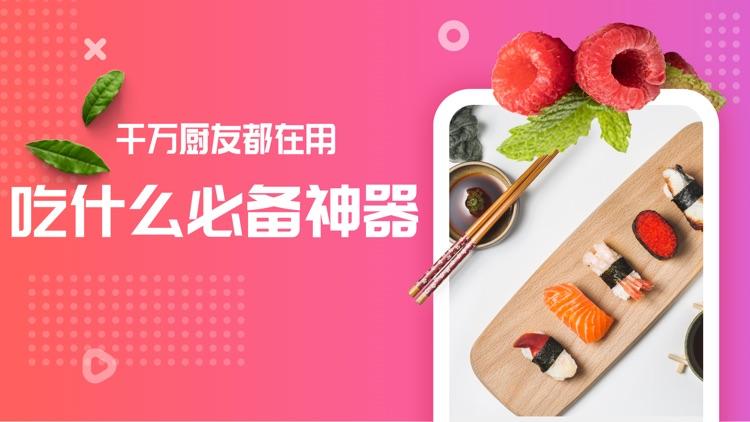 美食杰VIP-美食菜谱大全 screenshot-0