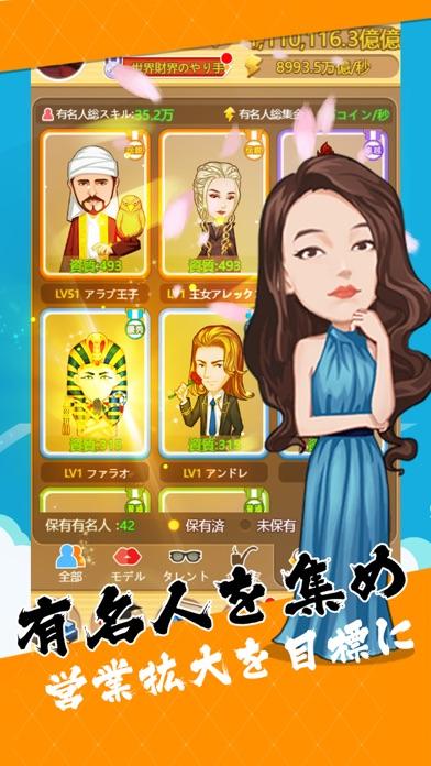 令和—大富豪のおすすめ画像3