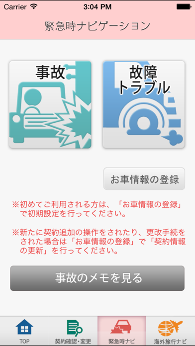 スマ保 ScreenShot1