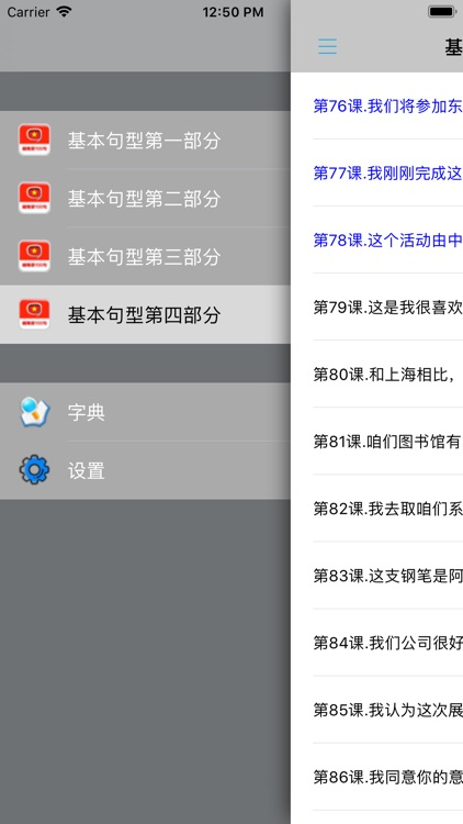 越南语基本句型100句 screenshot-3