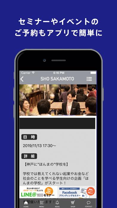 坂本翔の公式アプリのスクリーンショット3