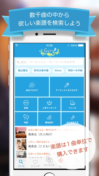 Music score app Fairy screenshot-0