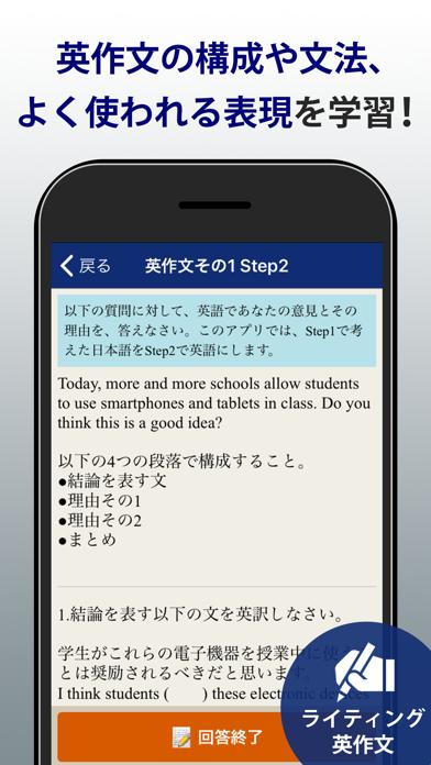 英検®トレーニング