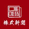 株式新聞アプリ
