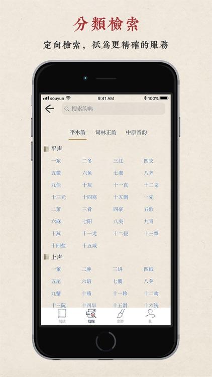 搜韵 screenshot-5