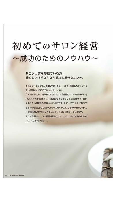 ヌーヴェル エステティック スパ日本版 screenshot1